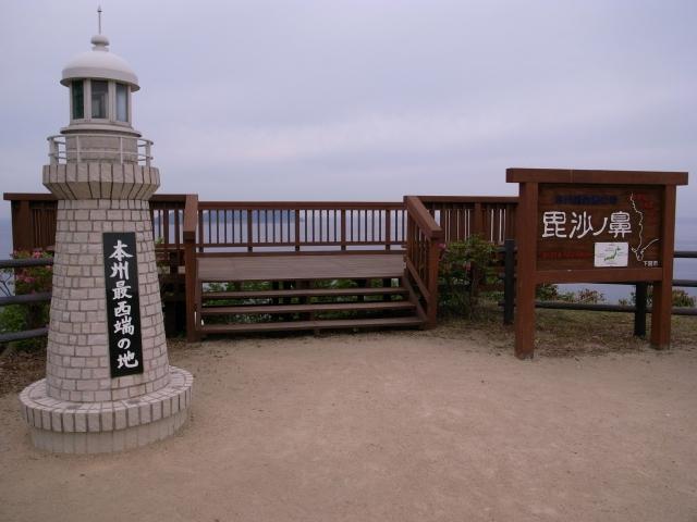 【2009/5/3撮影】本州最西端の地モニュメント