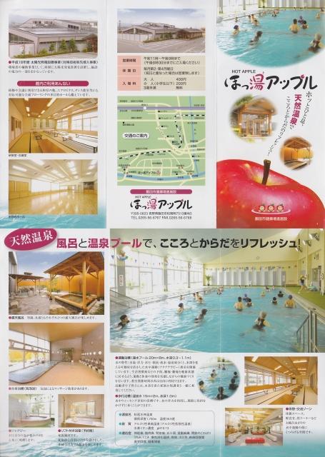 飯田市健康増進施設 ほっ湯アップル