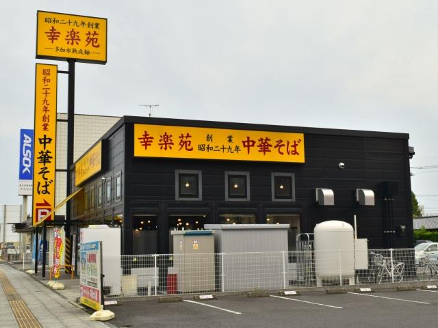 幸楽苑水戸柳町店