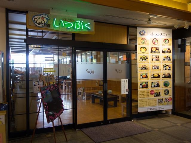レストラン (2014/5/25)