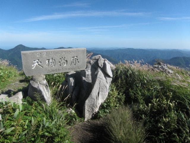 天狗高原(展望台、見晴らし台周辺)