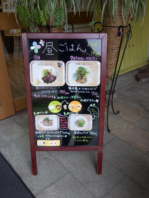 道の駅 花の駅千曲川 (2014/8/15)