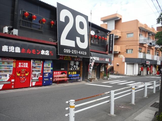 鹿児島ホルモン本店