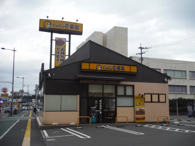 Coco壱番屋鹿児島天保山店
