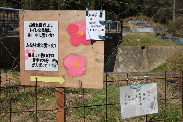 【2014/3/29撮影】石戸公民館からの所要時間