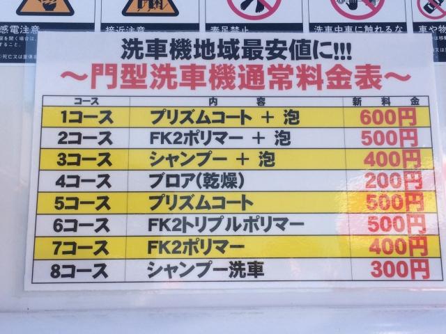 門型洗車機価格表