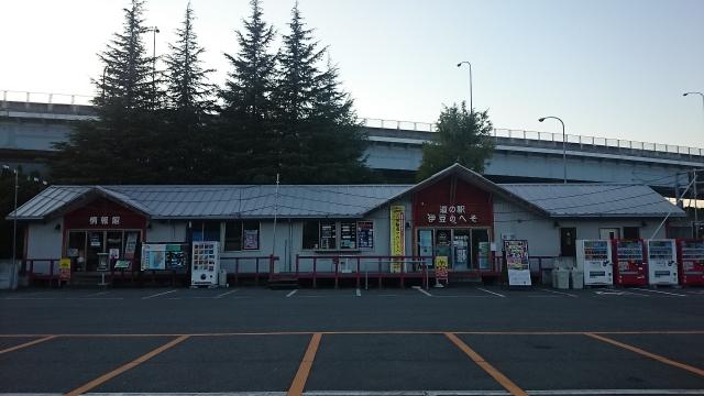 伊豆中央道 大仁中央ICからすぐの道の駅で、伊豆半島の中心にあります。 撮影:2014年10月17日 午後
