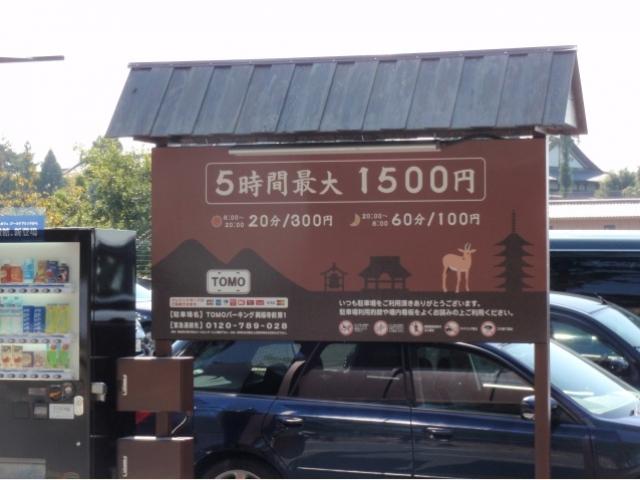 TOMOパーキング 興福寺前第1