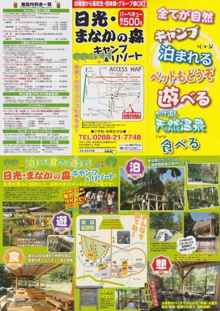 日光・まなかの森キャンプ&リゾート 神山温泉