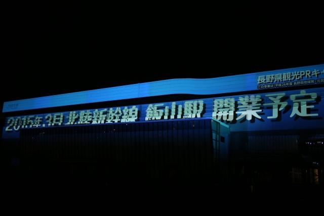 【2014/8/15撮影】 2015年3月開業予定