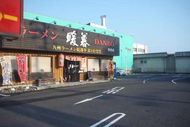 ラーメン暖暮谷山店