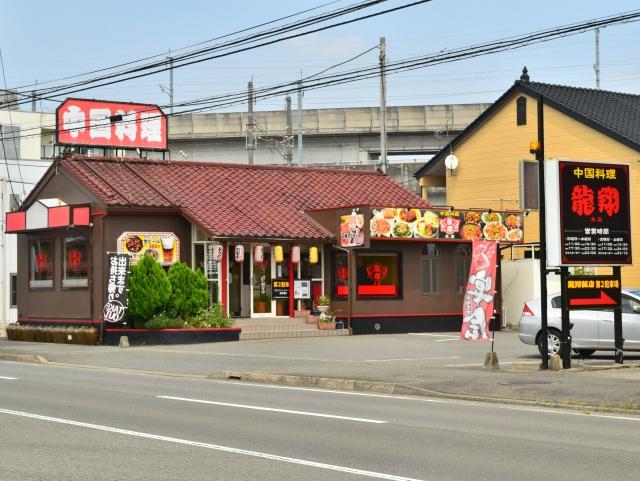 中国料理龍翔飯店