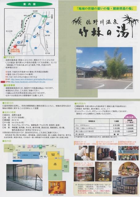 佐野川温泉 竹林の湯