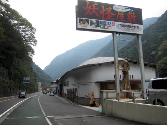 道の駅大歩危(おおぼけ)