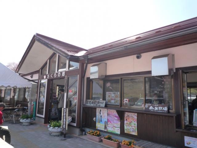 道の駅さくらの郷