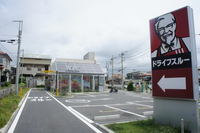 ケンタッキーフライドチキン 江ノ島店