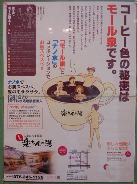 コーヒー色のモール泉