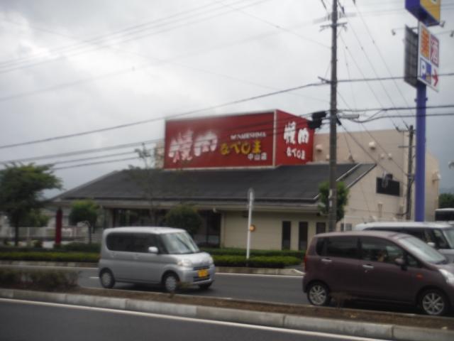 焼肉なべしま中山店