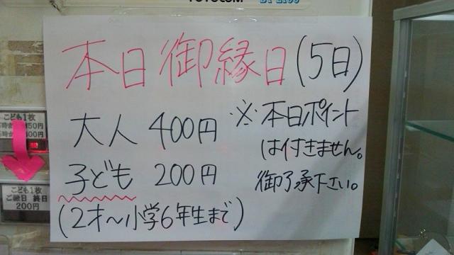 5日だったので御縁日の入浴料は700→400円でラッキー。さらに栃木パスポートで300円