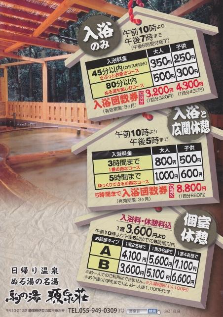 源泉駒の湯荘