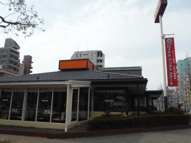 ロイヤルホスト城山店