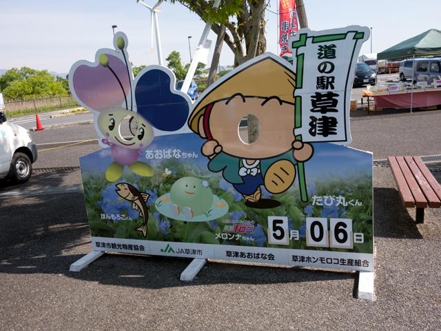 道の駅 草津 (2014/5/6)