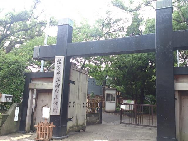 鎌倉市立御成小学校