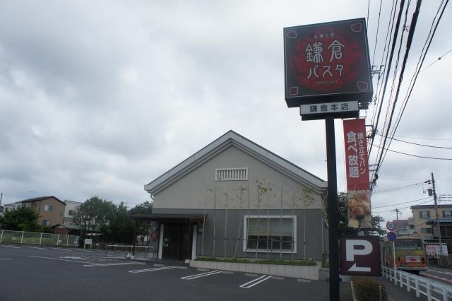 生麺工房鎌倉パスタ 鎌倉手広店
