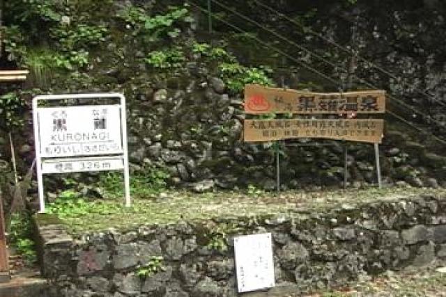 黒薙駅の駅名標と案内看板