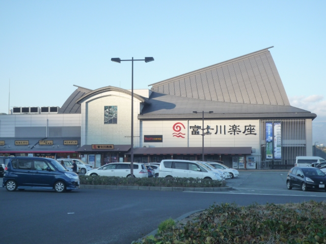 道の駅富士川楽座