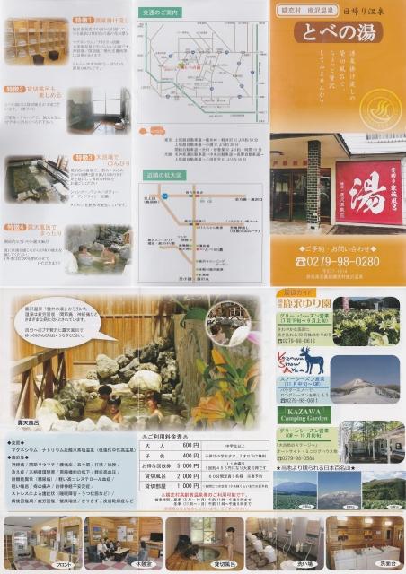 鹿沢温泉 とべの湯