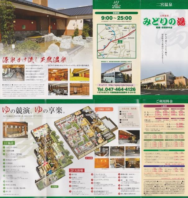 天然温泉 みどりの湯 田喜野井店