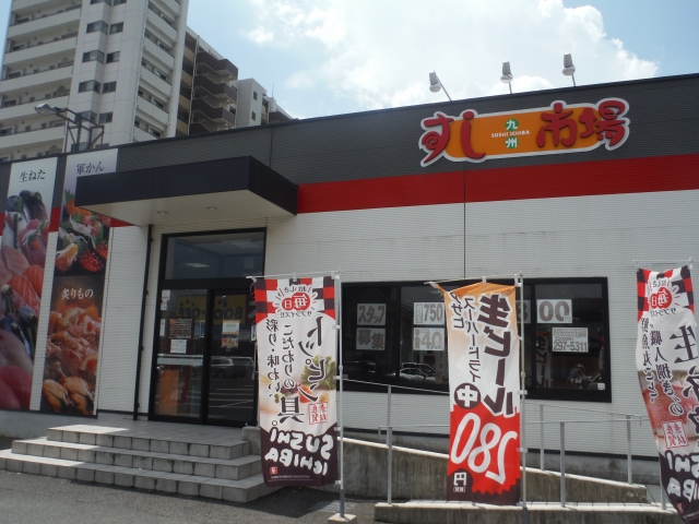 九州すし市場東郡元店