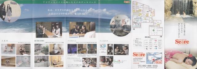 潮の香天然温泉 Asian Resort Spa Seare(シーレ)