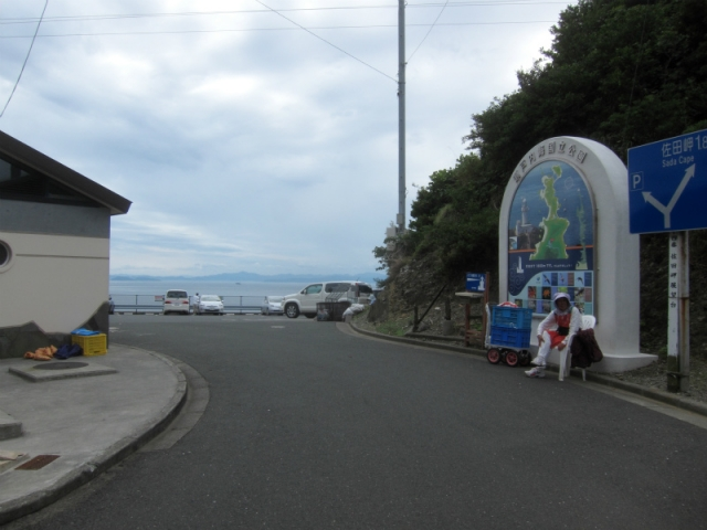 佐田岬駐車場