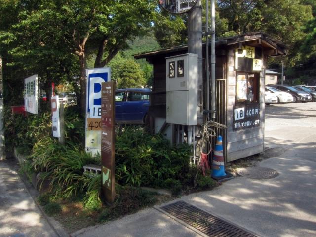菊屋駐車場