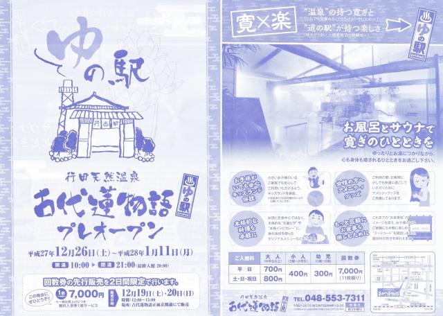 ゆの駅古代蓮物語プレオープンチラシ(2015年12月19日新聞折込配布)