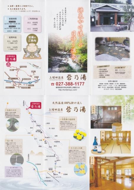 上増田温泉 砦乃湯