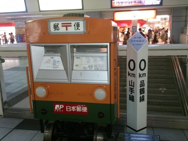 品川駅の郵便ポスト