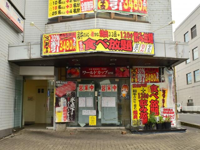 個室宴会 居酒屋 ワールドカップ 水戸駅店