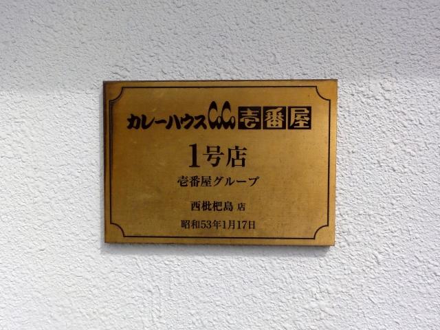 カレーハウスCoCo壱番屋 西枇杷島店