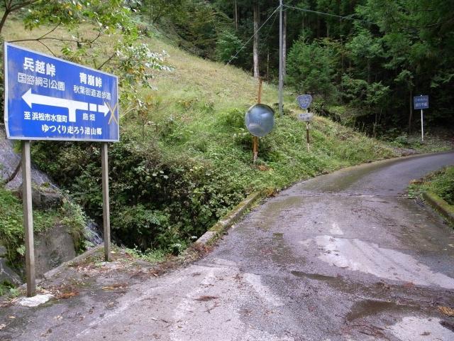 【2009/10/10撮影】長野県側の国道152号分岐点