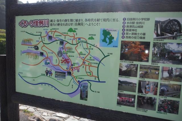 佳例川地区マップ