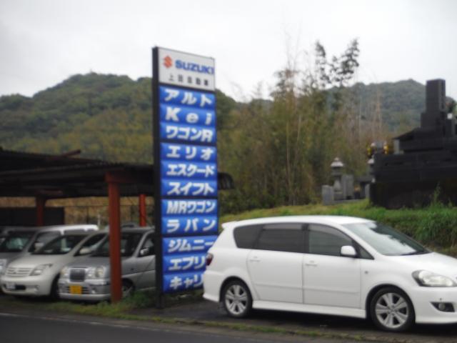 上田自動車整備工場