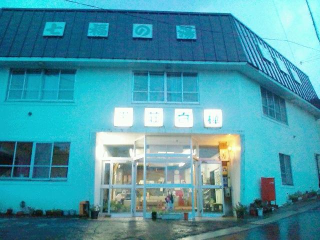 湯荘白樺(2012年10月日帰り入浴時)