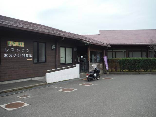 道の駅 霧島