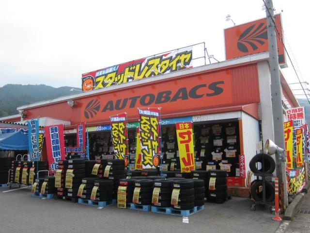 オートバックス高山店