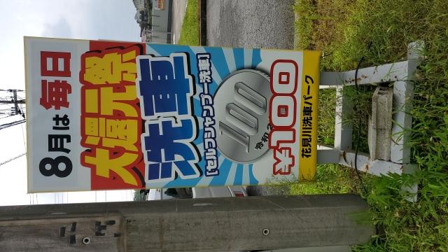ENEOS石油 渋谷石油ENEJET花見川洗車パーク