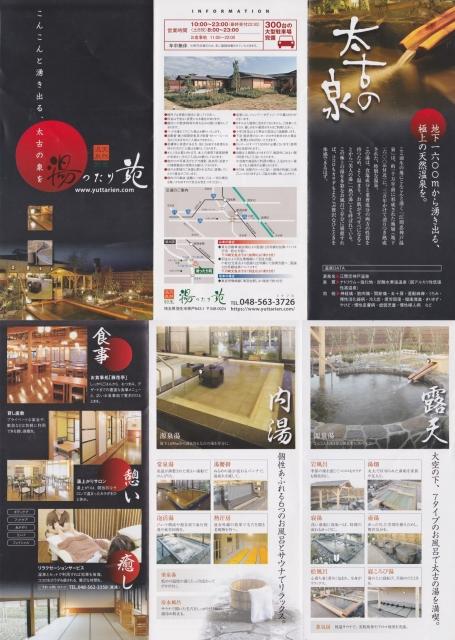 極楽湯羽生温泉(旧・羽生湯ったり苑)