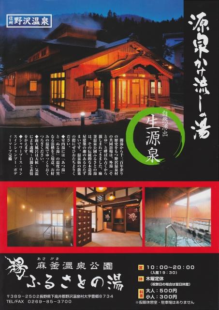 麻釜温泉公園「ふるさとの湯」